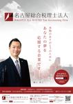20160216_3名古屋税理士法人.png