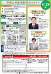 4月24日セミナーチラシ.JPG