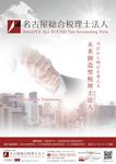 20150215_4名古屋税理士法人_会社.png